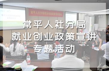 """弈众创开展""""常平人社分局就业创业政策宣讲""""专题活动"""