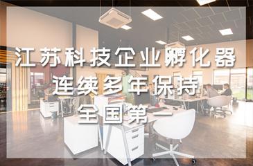 江苏省科技企业孵化器连续多年保持全国第一