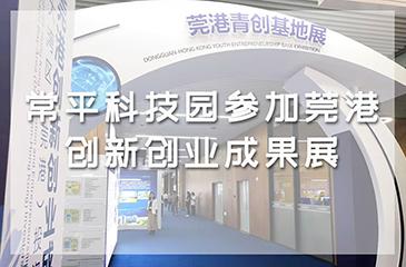 常平科技园参加莞港创新创业成果展