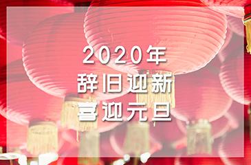 2020年辞旧迎新,喜迎元旦