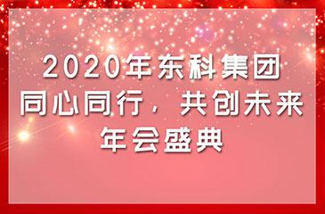 """2020年东科集团""""同心同行,共创未来""""年会盛典"""