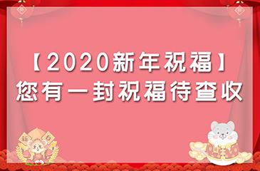 【2020新年祝福】您有一封祝福待查收~