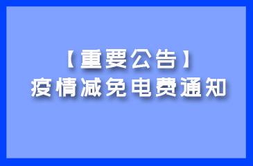 【重要公告】疫情减免电费通知!