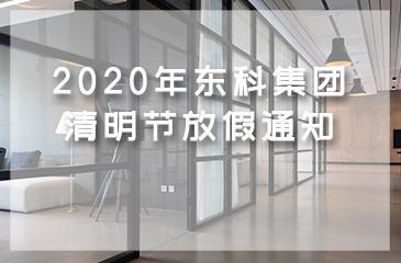2020年集团清明节放假通知