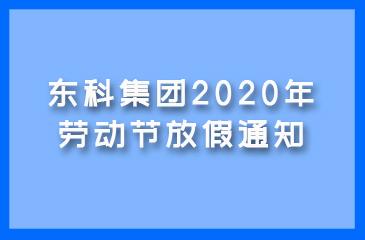 东科集团2020年劳动节放假通知