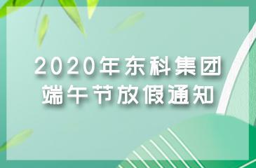 2020年东科集团端午节放假通知